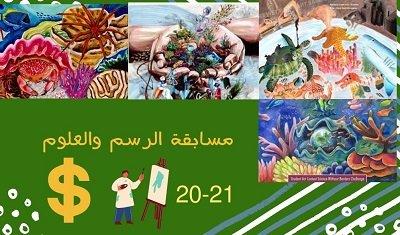 مسابقة رسم 2020 للأطفال والشباب بجوايز قيمة