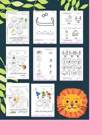 كتابة الحروف العربية تعلم الحروف العربية للأطفال