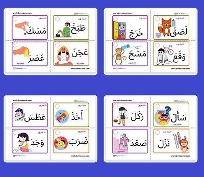 كلمات من ثلاث حروف مفتوحه للاطفال