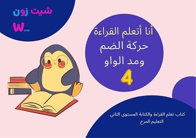 الحركات في اللغة العربية للاطفال