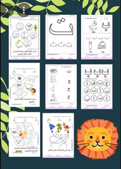كراسة حروف الهجاء pdf